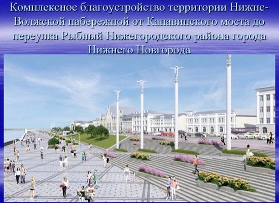 Благоустройство Нижневолжской набережной вНижнем Новгороде обойдется практически в408 млн руб.