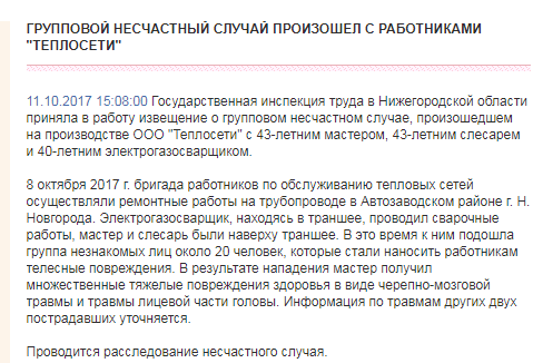 Толпа из 20-ти человек избила рабочих вАвтозаводском районе