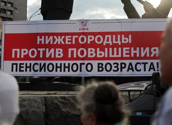 Протестующие против пенсионной реформы в Нижнем Новгороде потребовали отставки Медведева и импичмента Путина