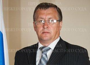 Поправко назначен председателем Нижегородского областного суда