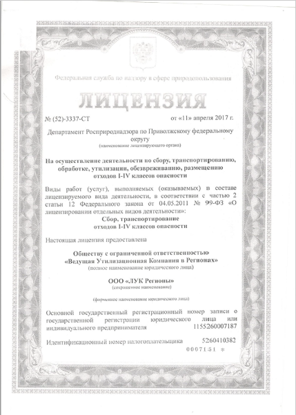 Регистрации ооо в дзержинске как сделать справку 3 ндфл в программе декларация