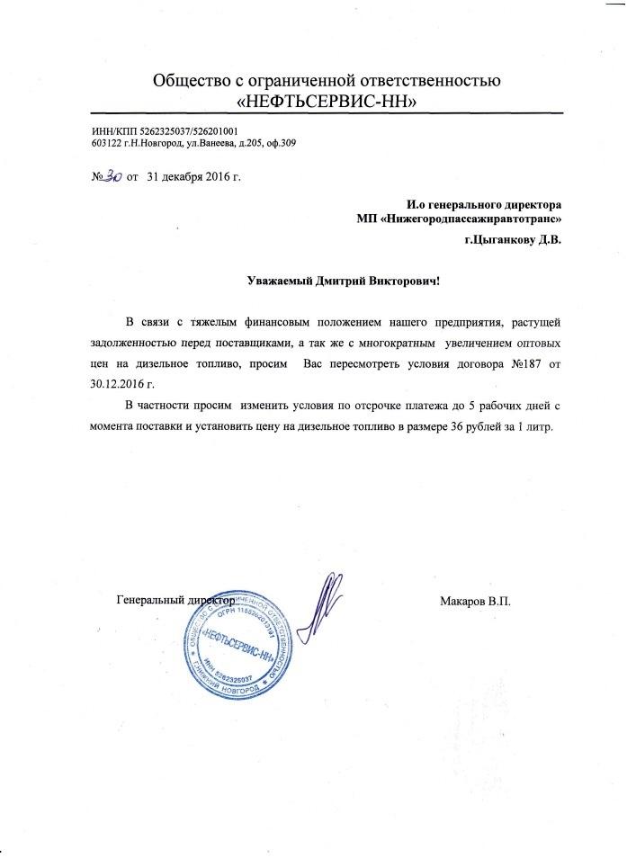 Письмо на отсрочка платежа в связи с